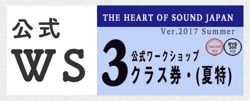公式WS|ココロのヨガ総合講座:THE HEART OF SOUND