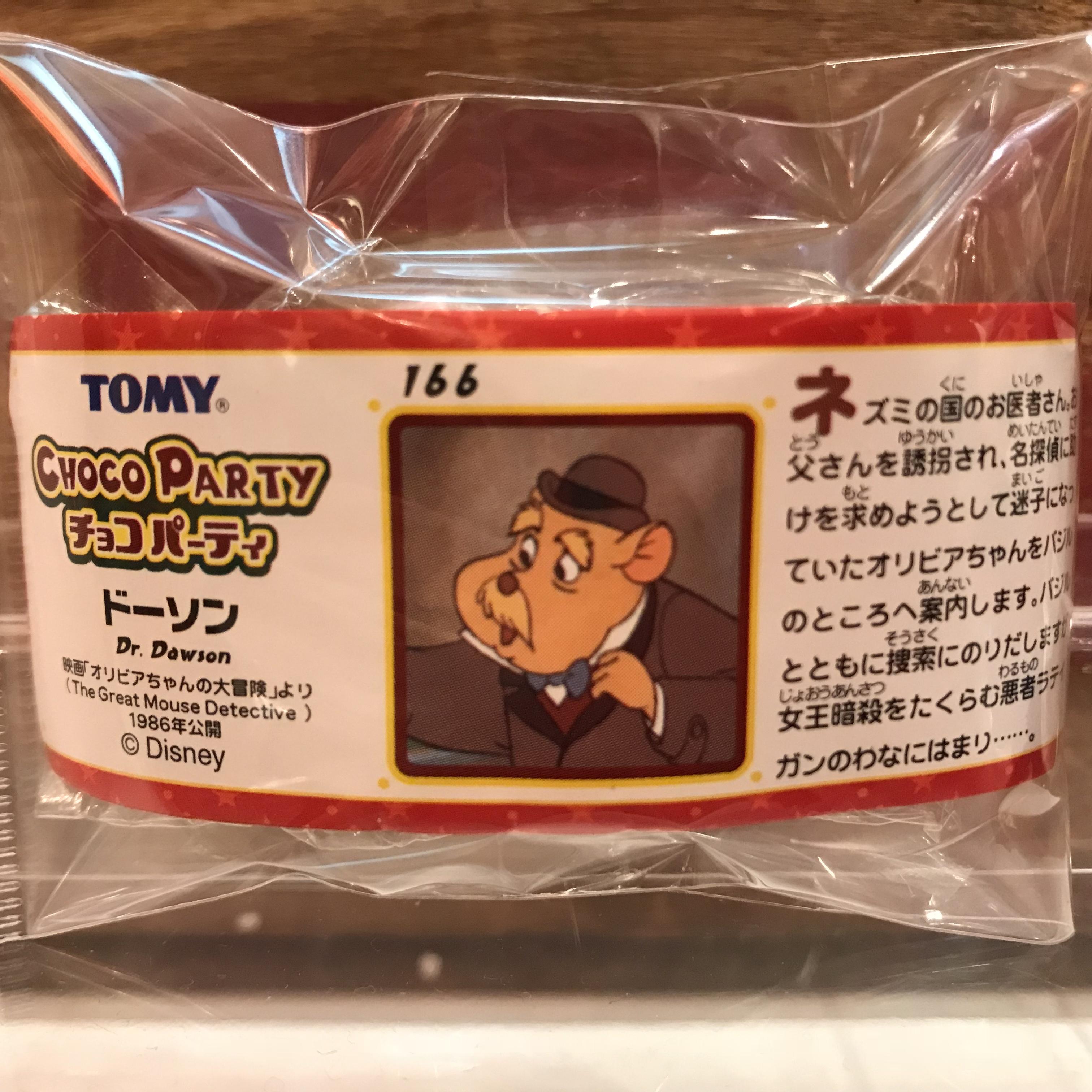 ディズニー チョコパーティ 166 ドーソン フィギュア 内袋未開封・ミニブック付 TOMY
