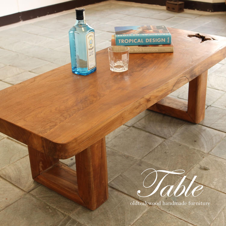 素敵な脚と極厚づくし!素敵過ぎ!無垢チーク材の一枚板テーブル 49-25 (ローテーブル・座卓・ちゃぶ台・コーヒーテーブル)