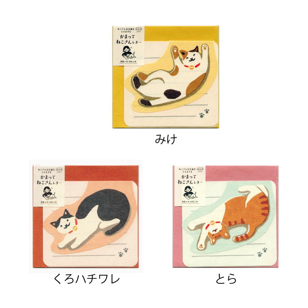 猫レターセット(かまってねこさんレター)全3種類