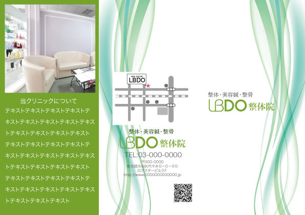 【FL011GR】簡単三つ折りリーフレット表(爽やかGR)500枚