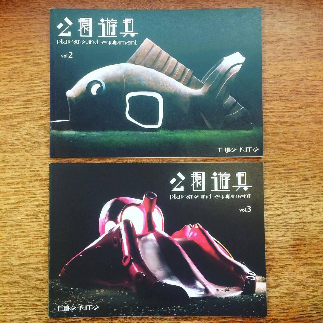 写真集「公園遊具/木藤富士夫」 vol.2、vol.3 2冊セット - 画像1