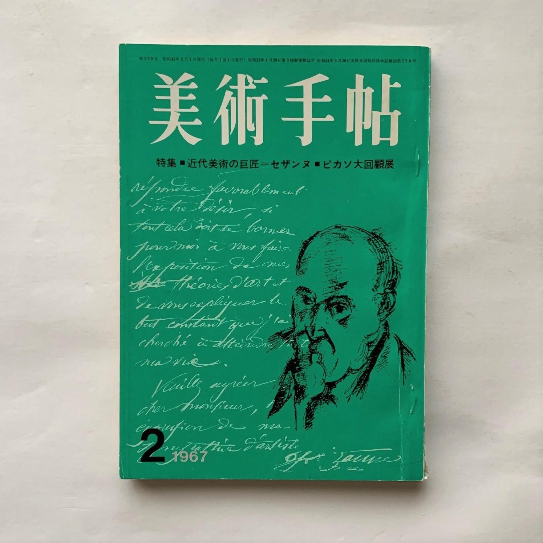近代美術の巨匠 セザンヌ / 美術手帖279号