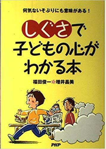 しぐさで子どもの心がわかる本 ~何気ないそぶりにも意味がある!