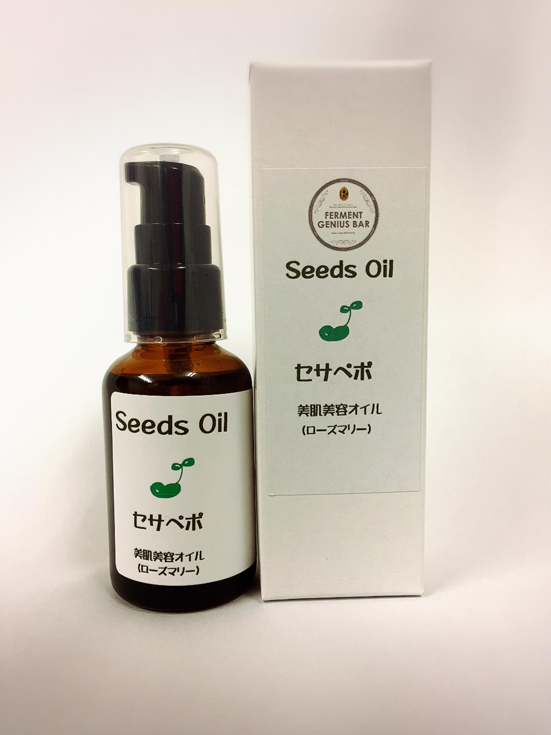 Seeds Oil【セサペポ&ローズマリー】香草美肌オイル30ml (スポイド)