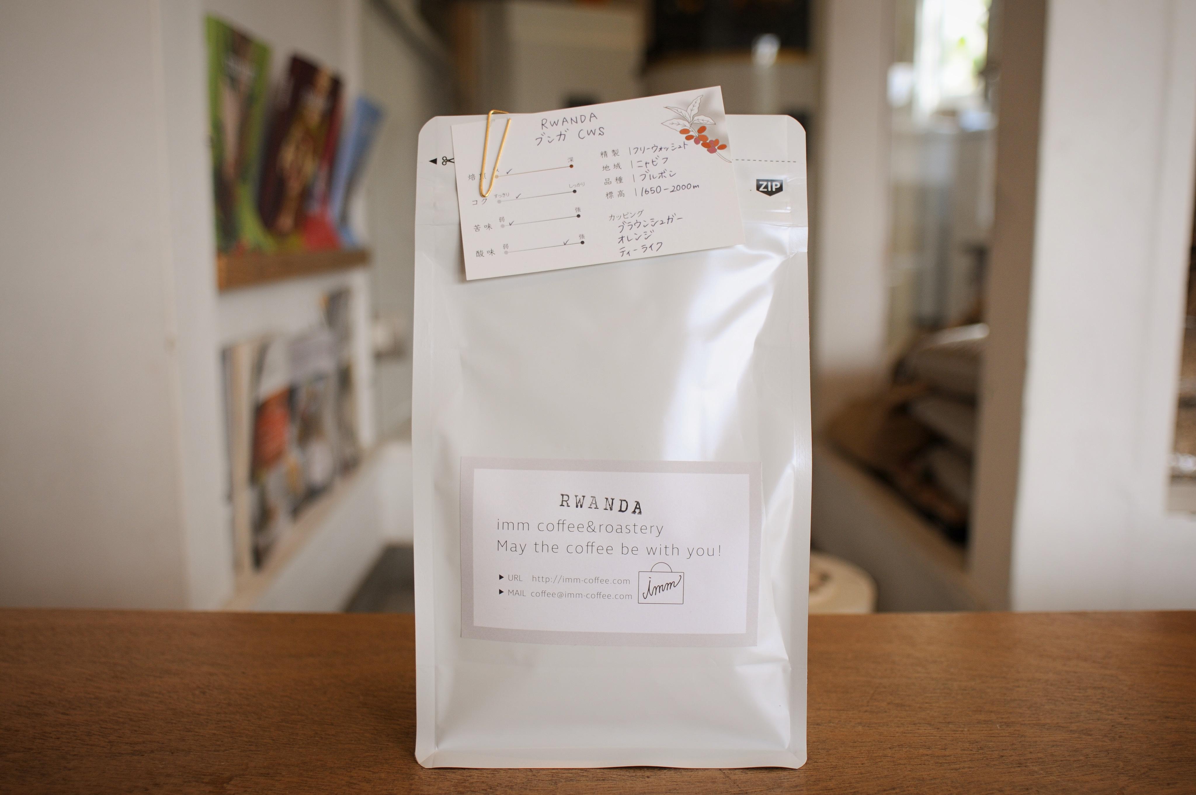 ルワンダ ブンガCWS コーヒー豆200g