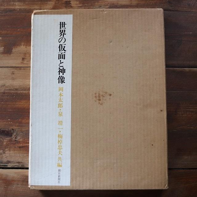 世界の仮面と神像 / 岡本 太郎