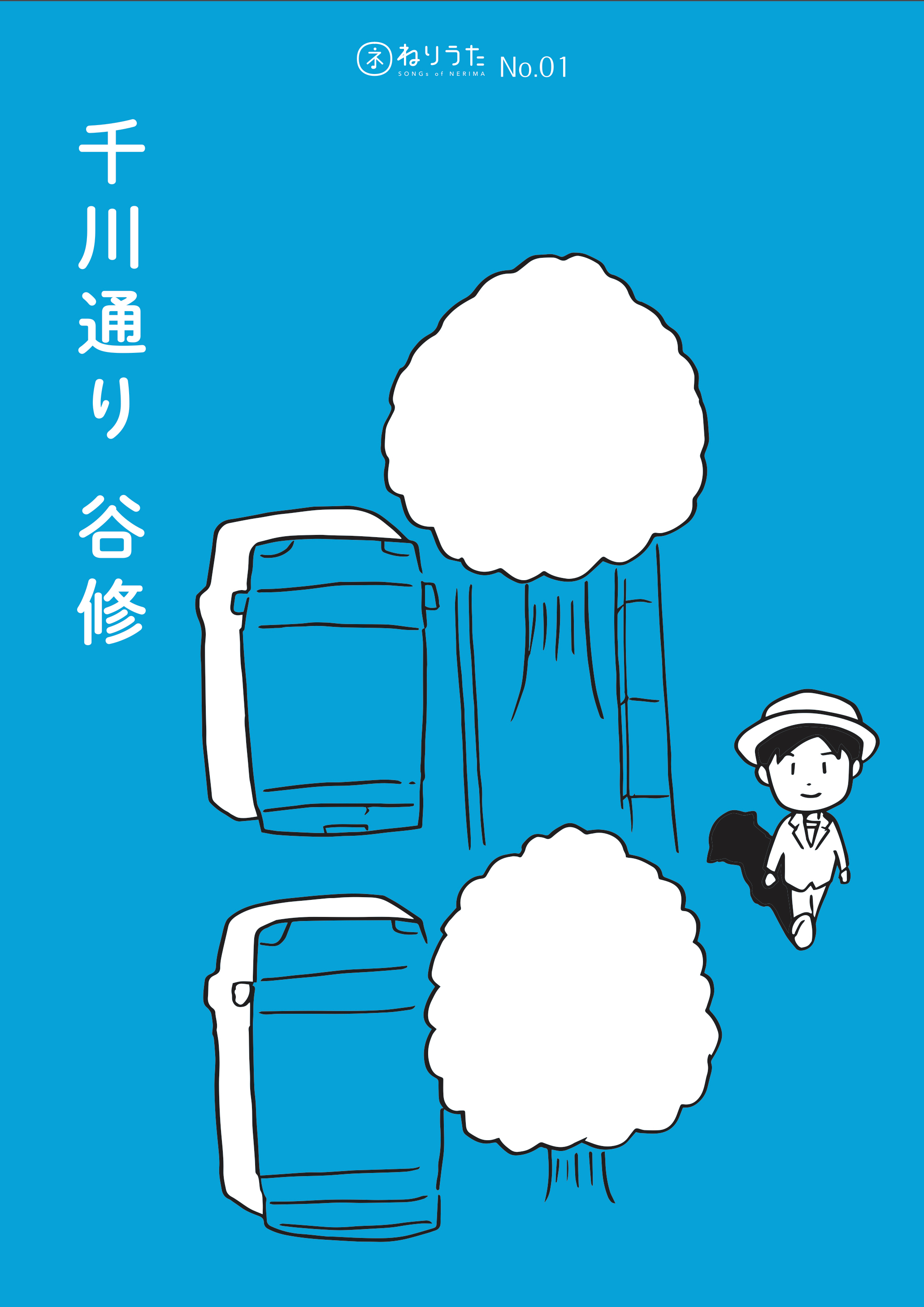 ねりうた #01 「千川通り」ダウンロード版