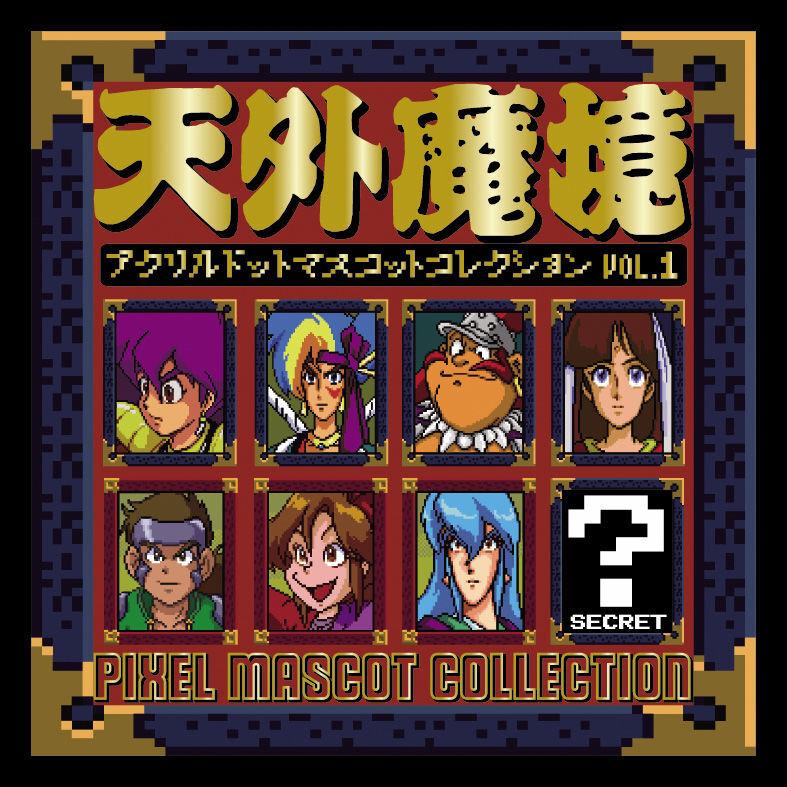 天外魔境アクリルピクセルマスコット Vol.1  / GAMES GLORIOUS