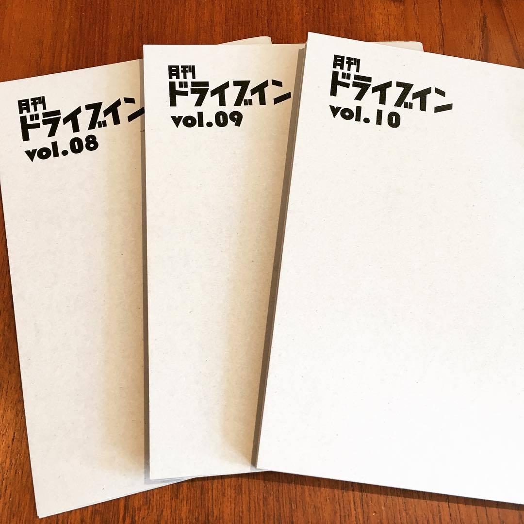 リトルプレス「月刊ドライブイン 3冊セット(vol.08、09、10)」 - 画像1