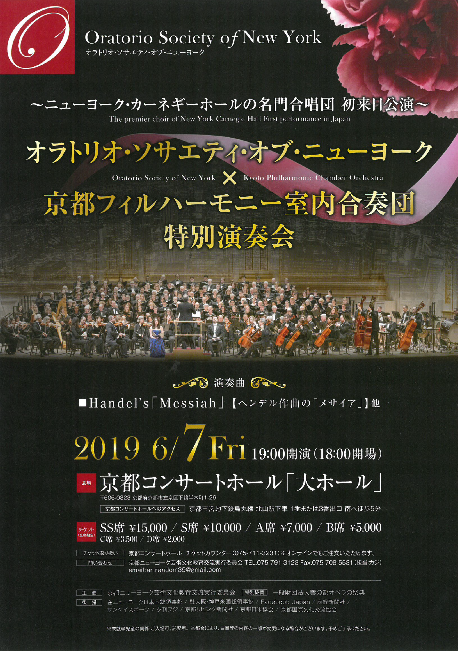 【6/7】OSNY×京都フィルハーモニー室内合奏団特別演奏会