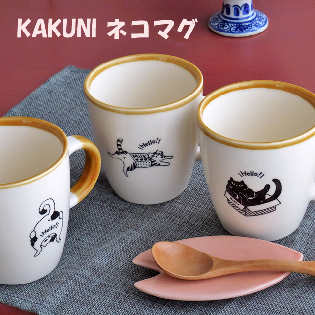 (325) カクニ 美濃焼 ネコマグ マグカップ