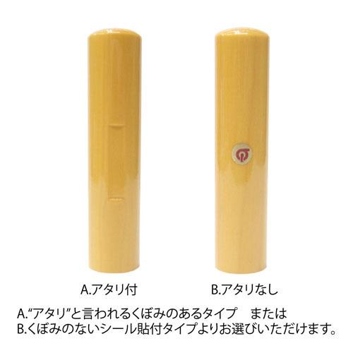 薩摩本柘個人銀行/認印10.5mm丸(姓または名)