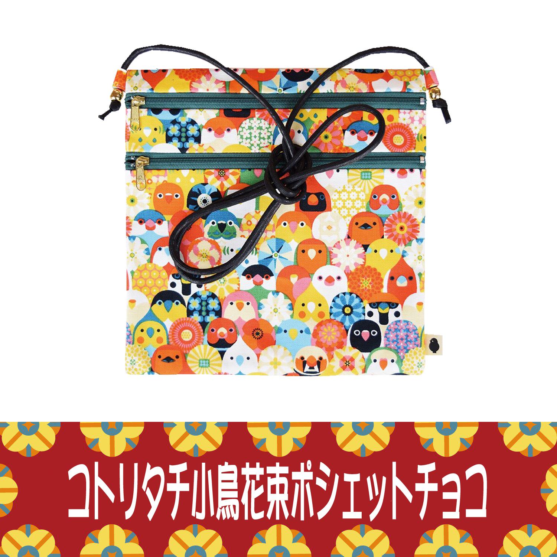 ■コトリタチの贈り物シリーズ(コトリポシェットチョコ:小鳥花束)