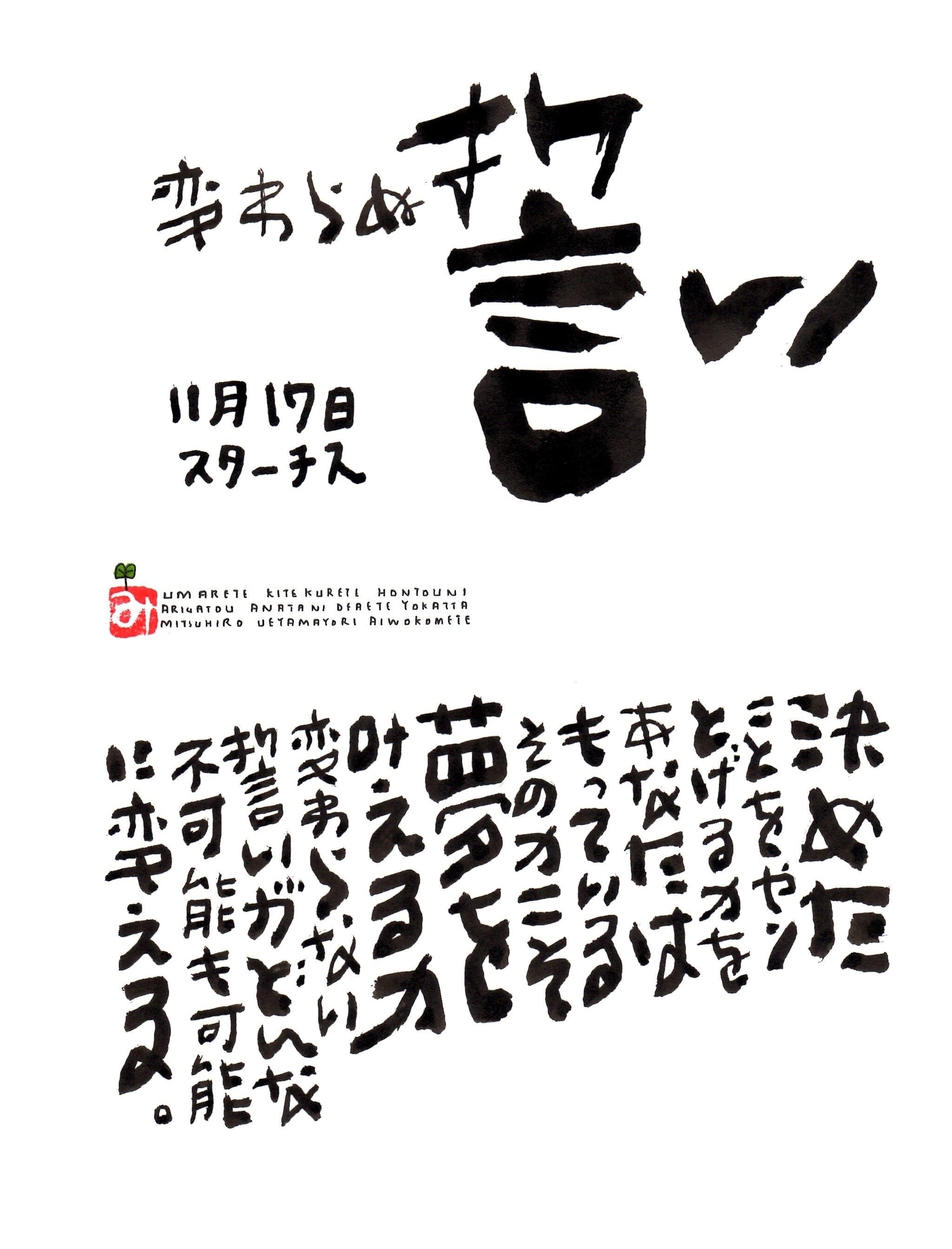 11月17日 誕生日ポストカード【変わらぬ誓い】An unchanging vow