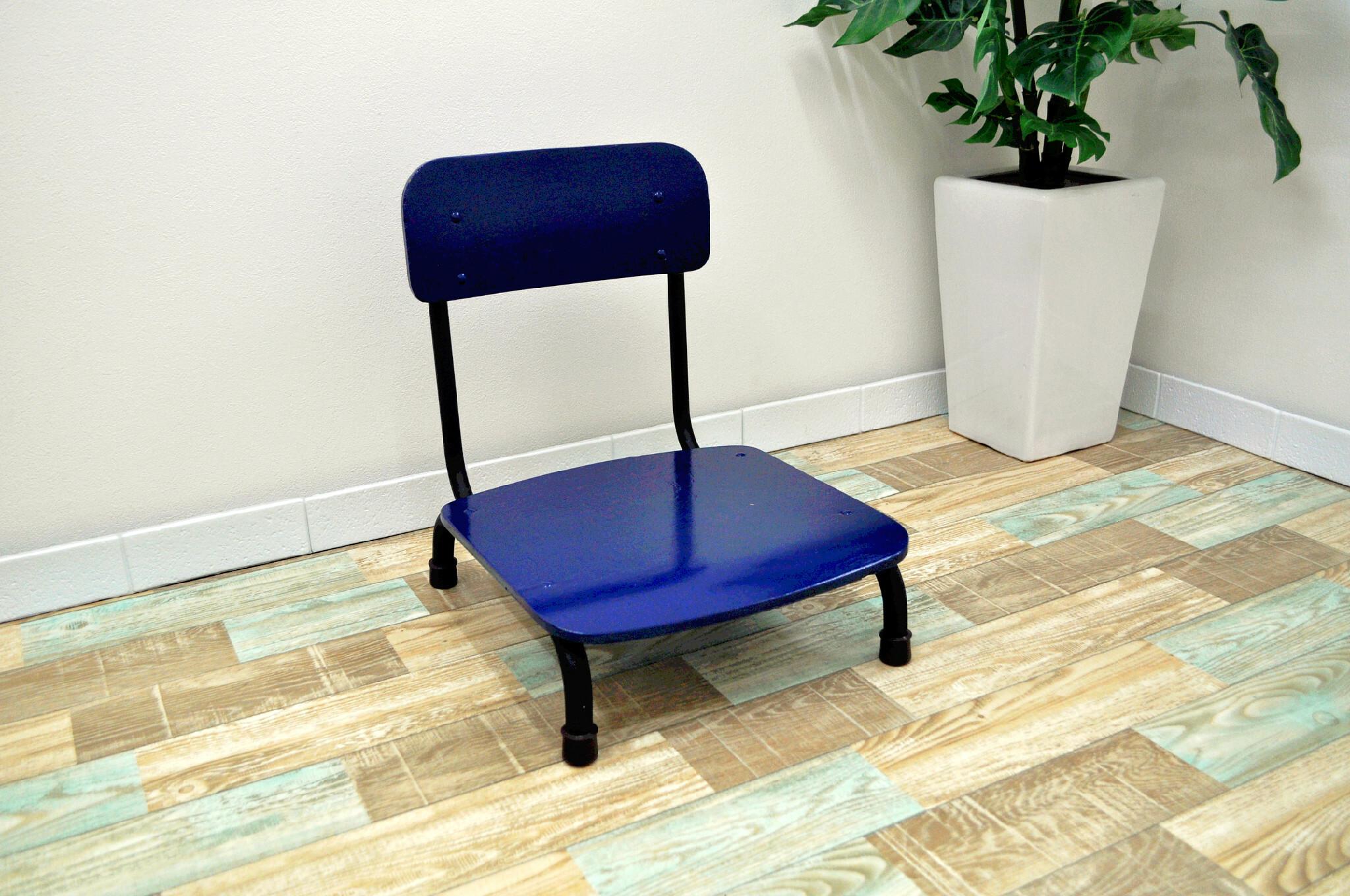 座ると妙に懐かしい。洋室・和室にもマッチします(学校椅子×ローチェア×ブルー)