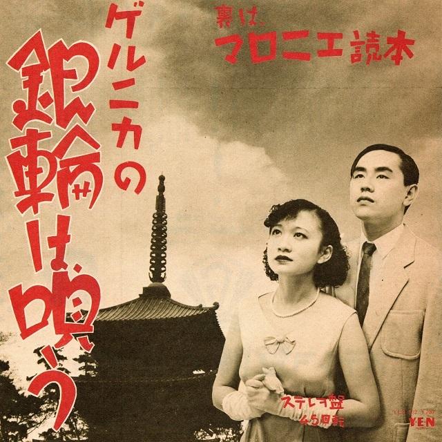 【7inch・国内盤】ゲルニカ / 銀輪は唄う