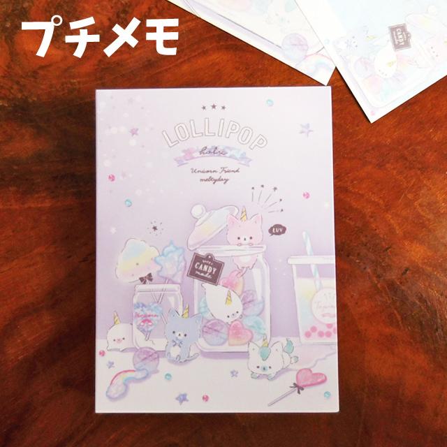 (327) クーリア プチメモ ロリポップホリック 猫 メモ帳 【レターパックライト可】
