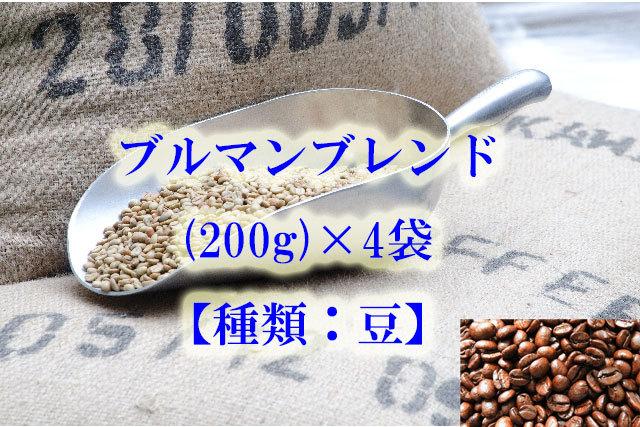 ブルマンブレンド(200g)×4袋【種類:豆】