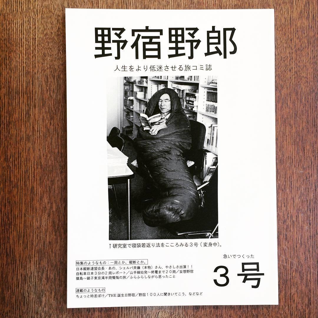 リトルプレス「野宿野郎 4冊セット」 - 画像3