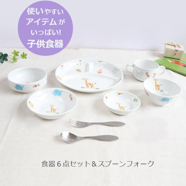 【SET- 0011】強化磁器 こども用 食器6点セット&スプーンフォークセット さふぁり