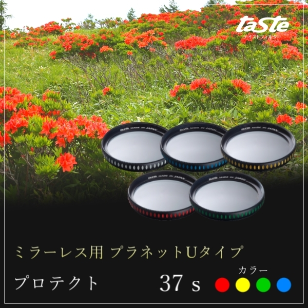 ミラーレス用 プラネットUタイプ プロテクト 37s 【ブルー/ゴールド/レッド/グリーン】