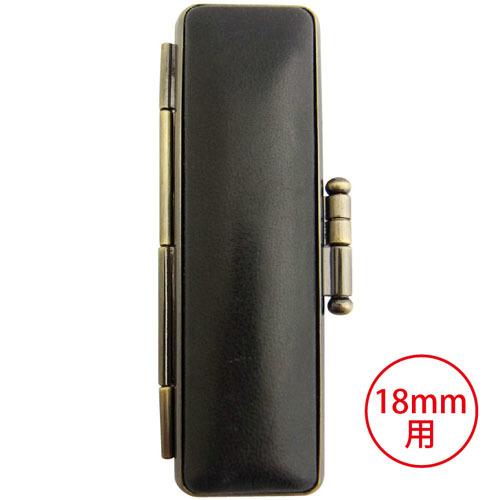 18mm丸用ファヴォリート(ブラック)印鑑ケース
