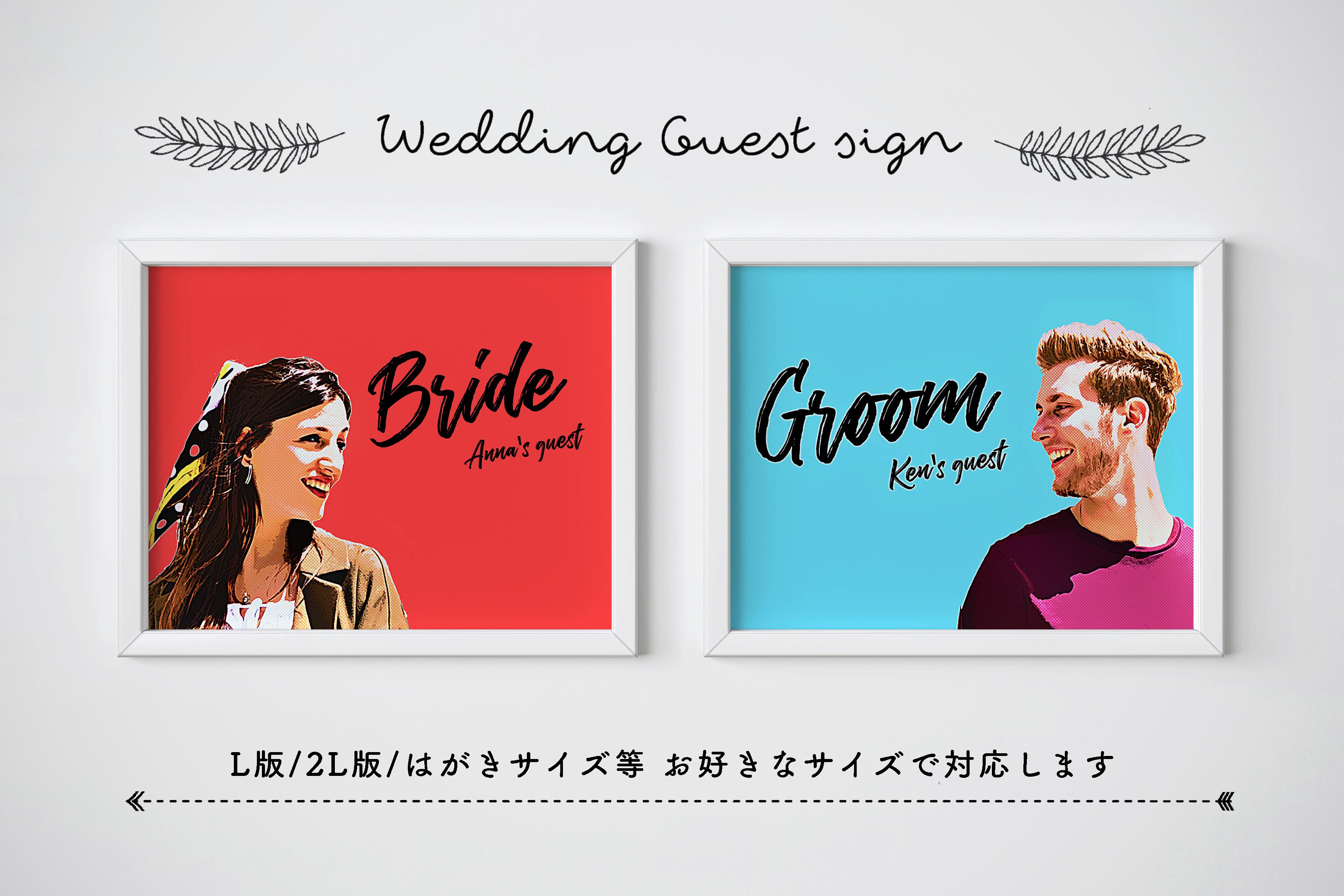 【送料無料】お二人のお写真で作るポップアート受付サイン│Bride&Groomサイン ゲストサイン