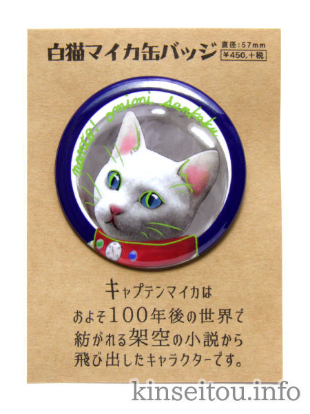 缶バッジ 57mm - キャプテンマイカ(実写版)