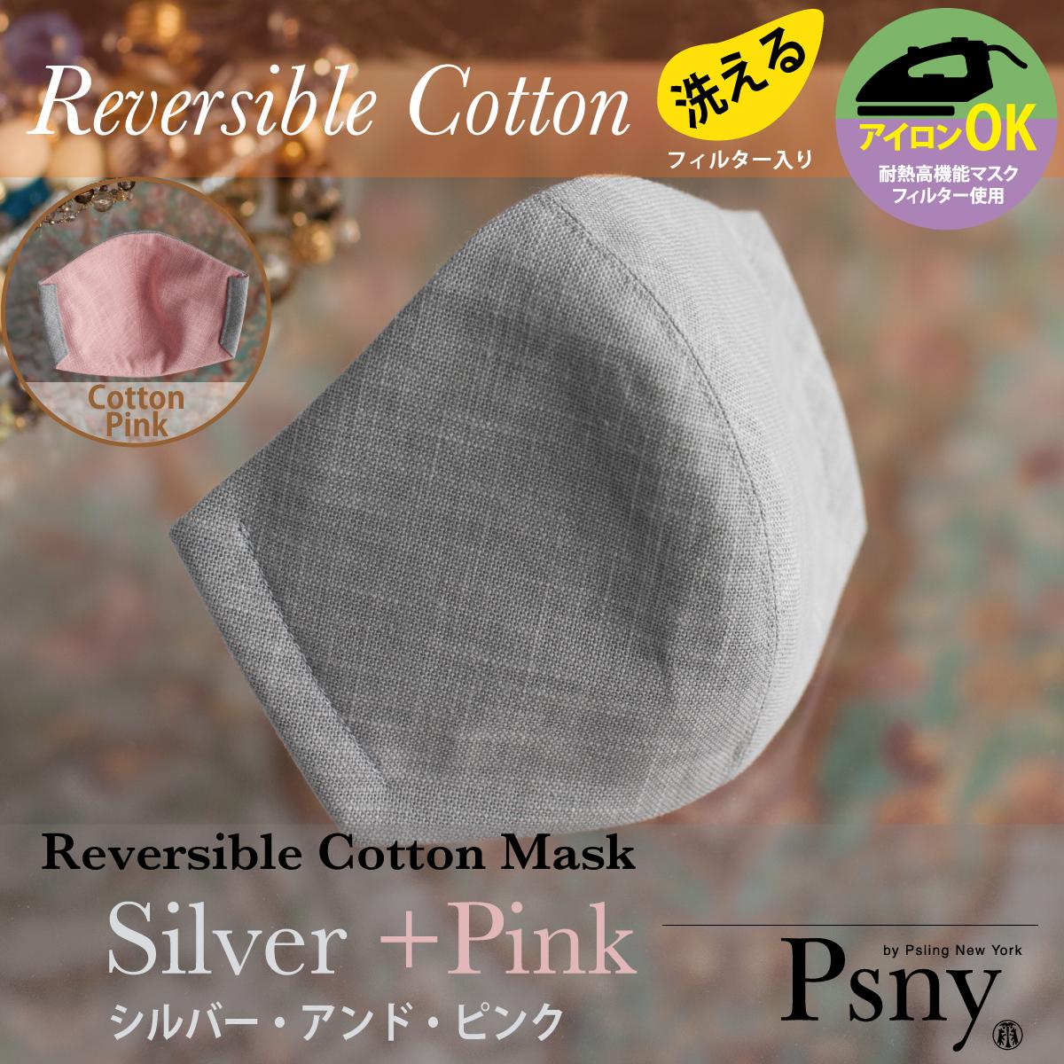 PSNY ベーシックコットン・シルバー(&ピンク) 花粉 黄砂 洗えるフィルター入り 立体 マスク 大人用 CC3