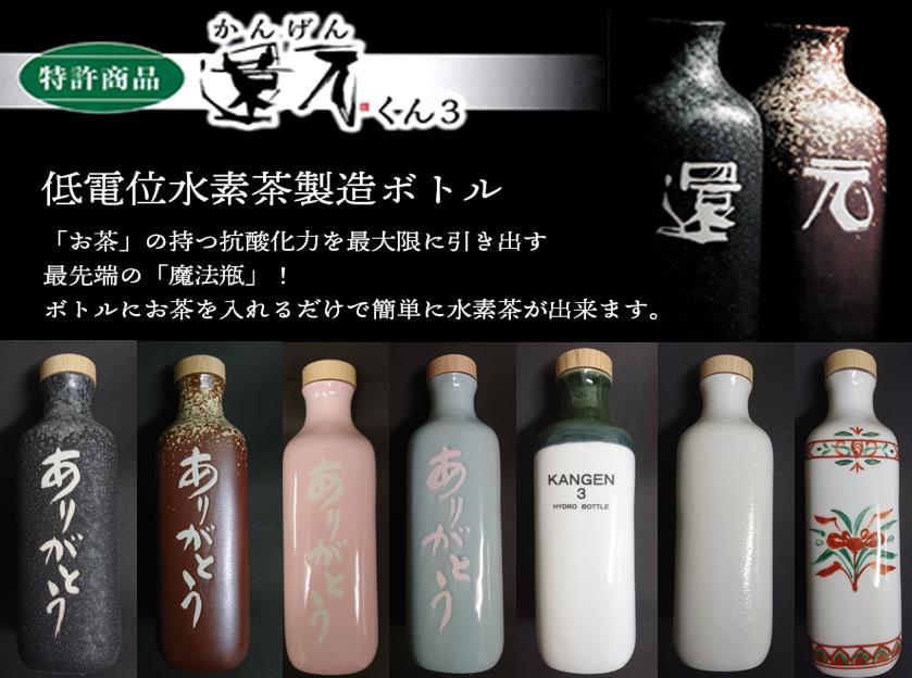 還元水素茶製造ボトル