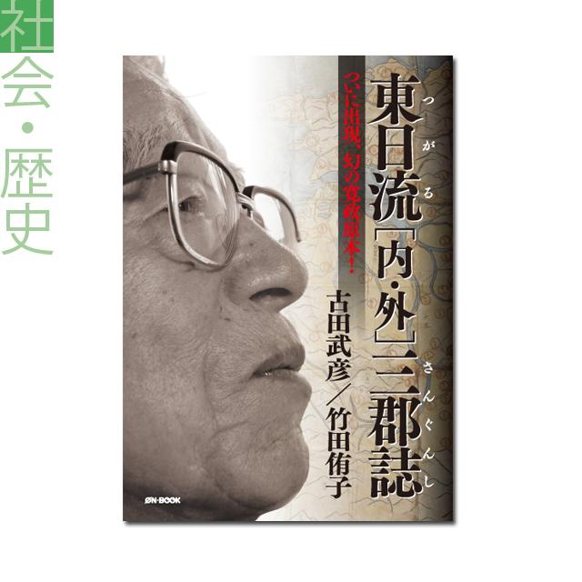 『東日流[内・外]三郡誌 ――ついに出現、幻の寛政原本!』古田武彦、竹田侑子 著 《オンデマンド》
