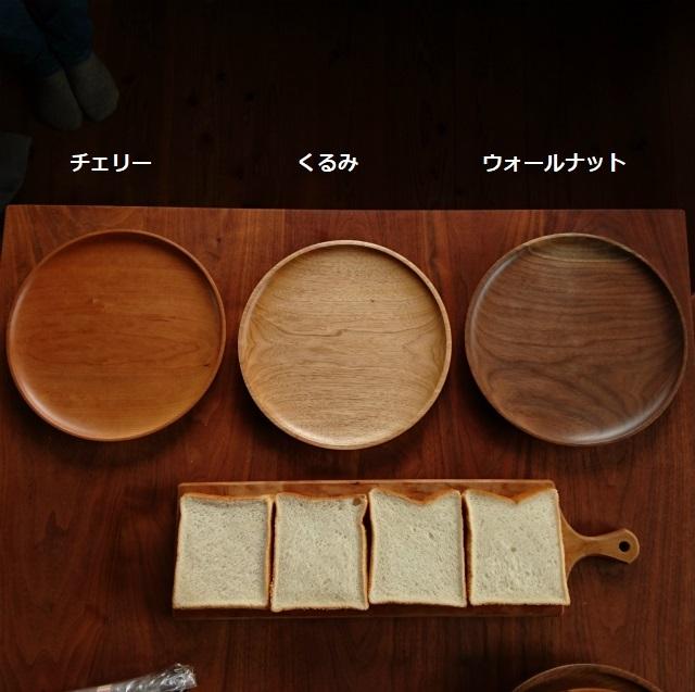 パン皿 27cm