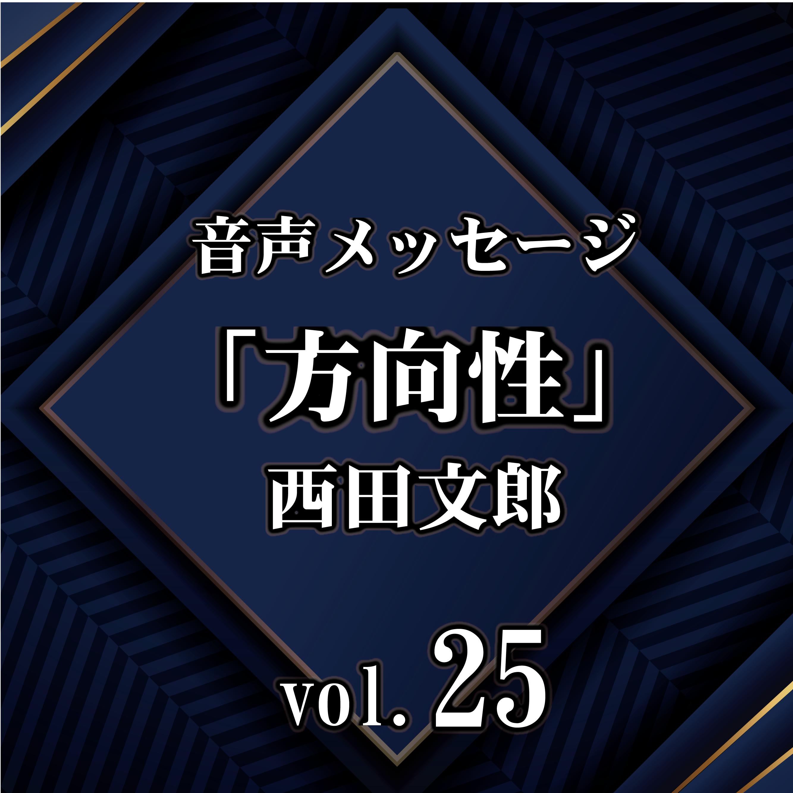 西田文郎 音声メッセージvol.25『方向性』