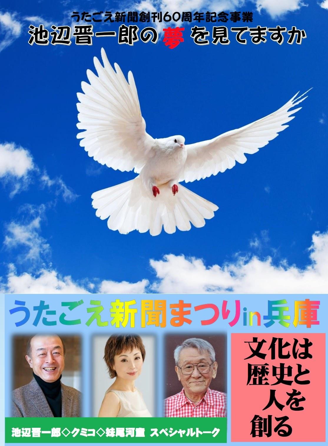うたごえ新聞まつり in 兵庫(DVD)