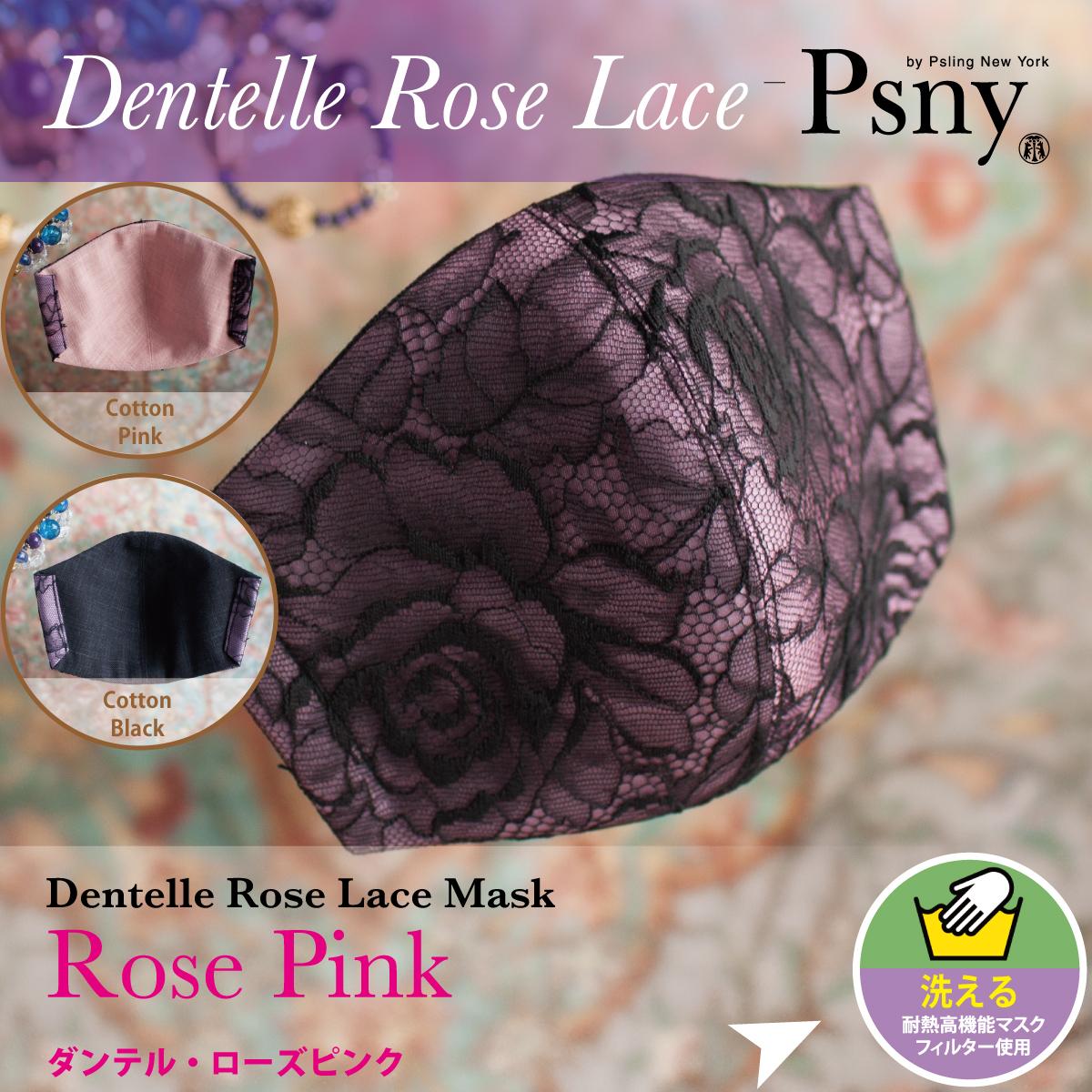 PSNY ダンテルローズピンク レースマスク 花粉 おしゃれ 立体 マスク 大人 薔薇 バラ 高級 美人 小顔 黒レース