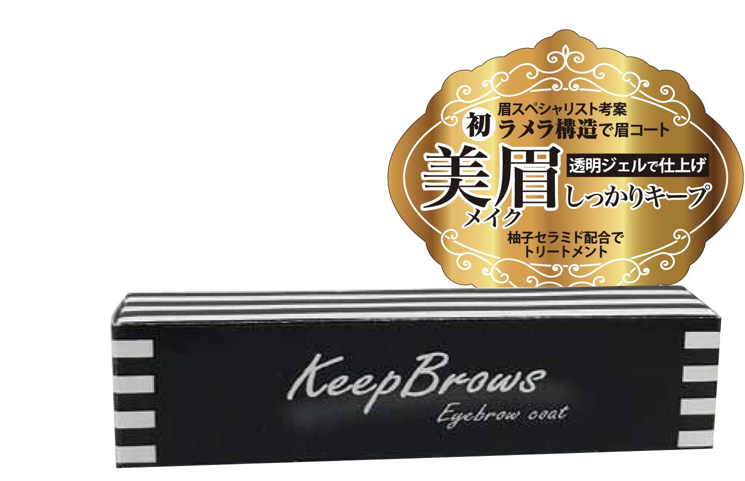 消えない眉対策!眉コートで持続性UP! KEEP BROWS