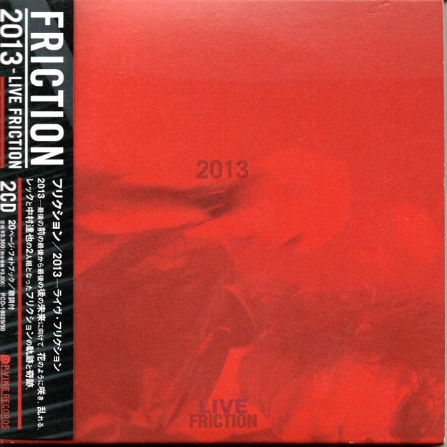 【CD x2・国内盤】フリクション / 2013 ライヴ・フリクション