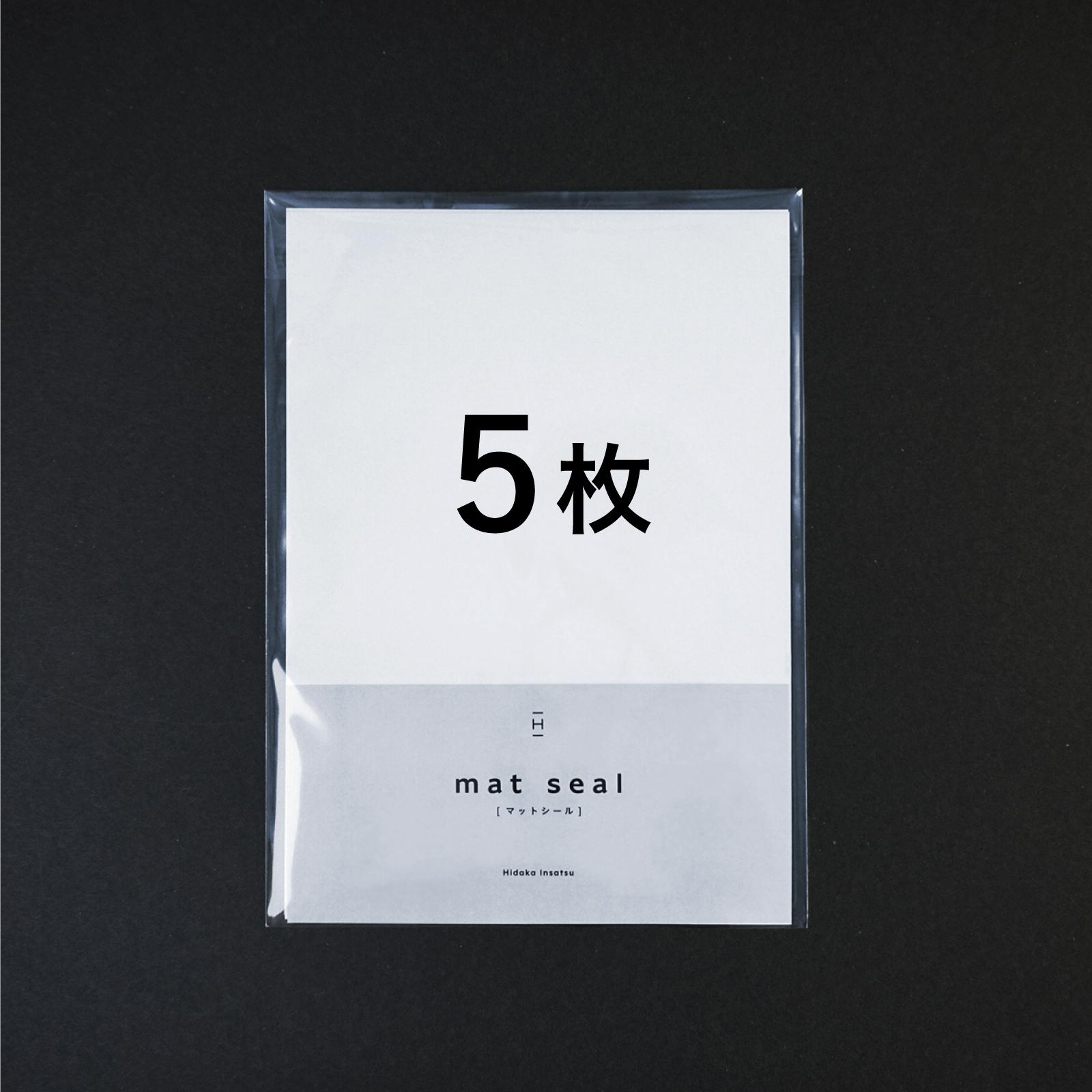 mat seal  -  5枚入