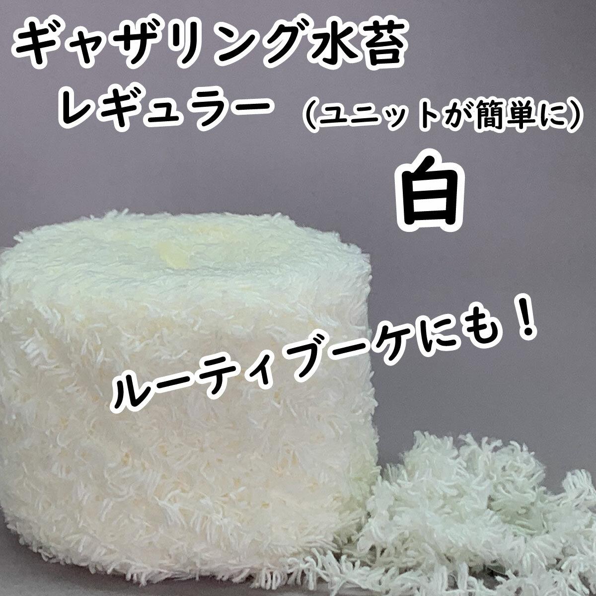 【ギャザリング水苔レギュラー】10色からお選びください - 画像4