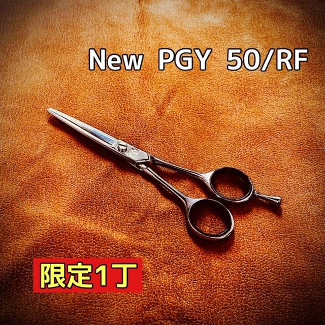 ★限定1丁★ 菊王冠 New PGY  50/RF (脱着式指掛け)