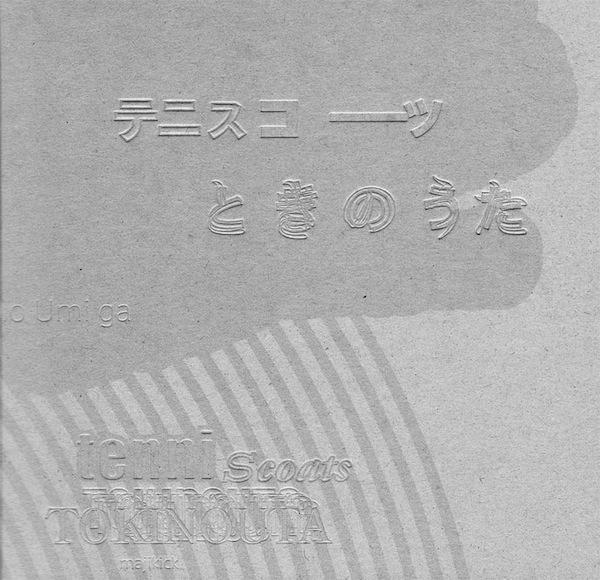 テニスコーツ - ときのうた (LP)