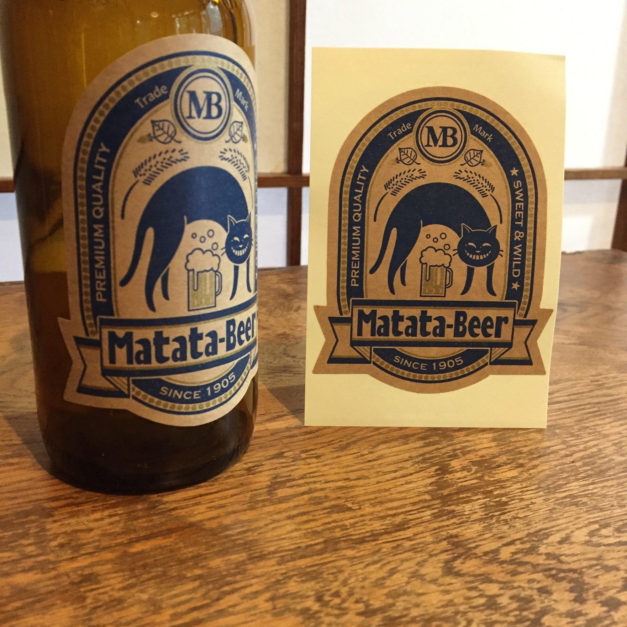 マタタビールのラベルシール