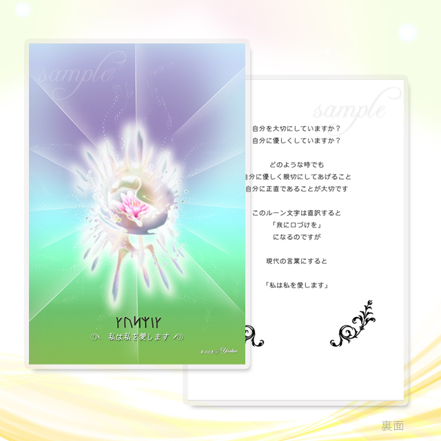 私は私を愛します/003L・エネルギーカード