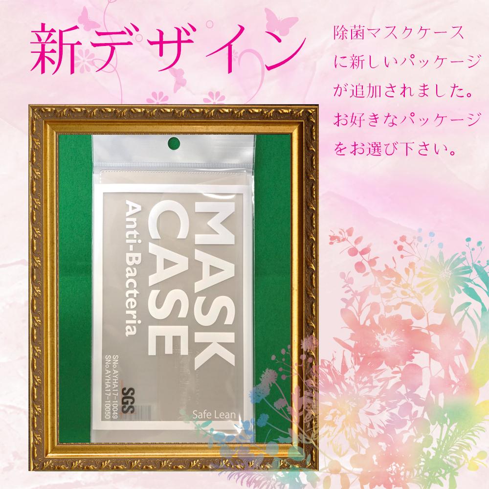 【新デザインパッケージ】【5枚セット】抗菌・除菌マスクケース「Safe Lean」