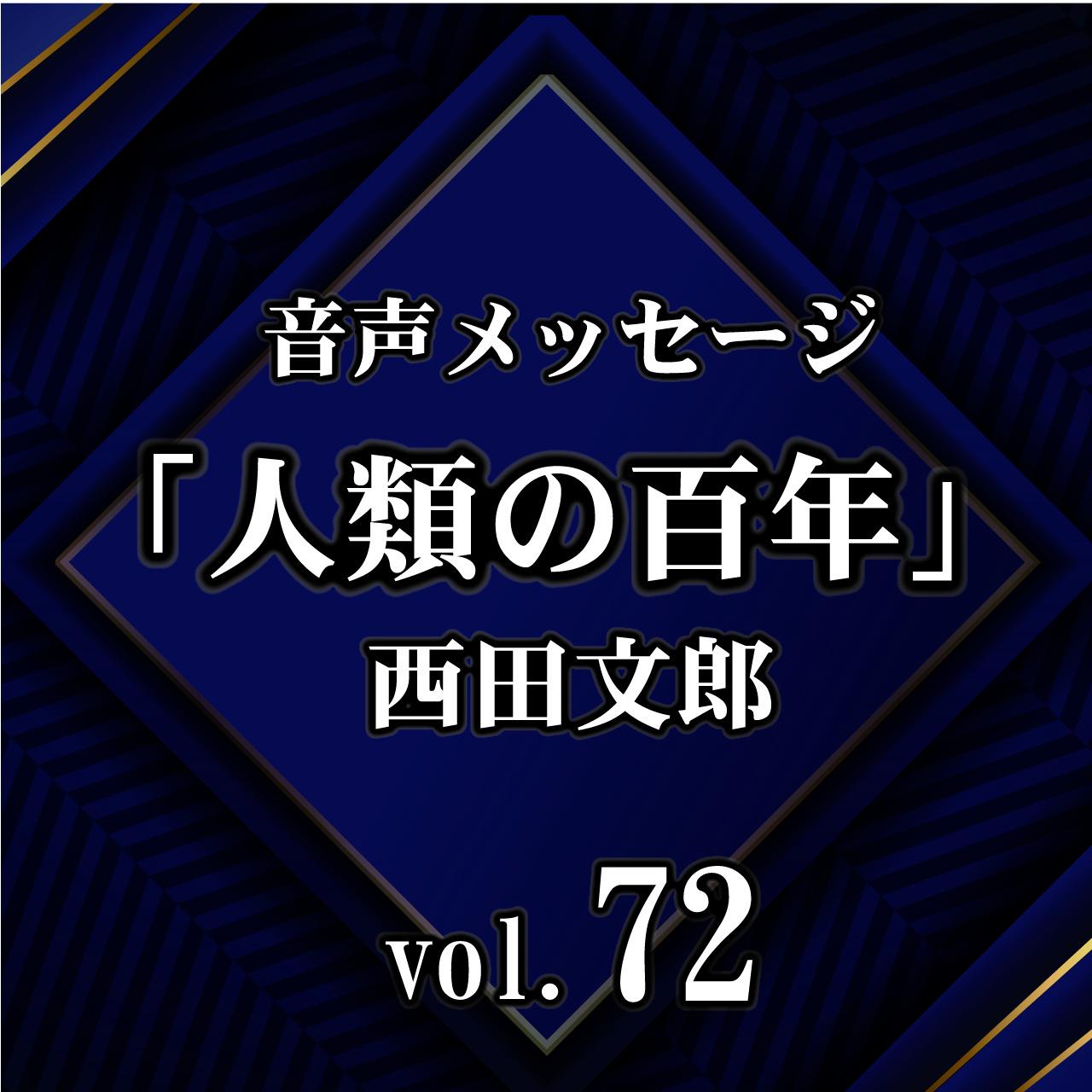 西田文郎 音声メッセージvol.72『人類の百年』