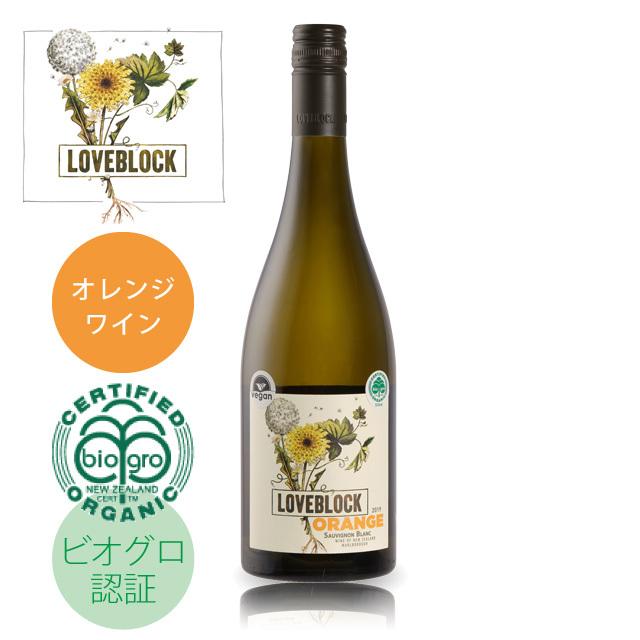LOVEBLOCK Marlborough Orange Sauvignon Blanc 2019 / ラブブロック マールボロ オレンジ ソーヴィニヨンブラン