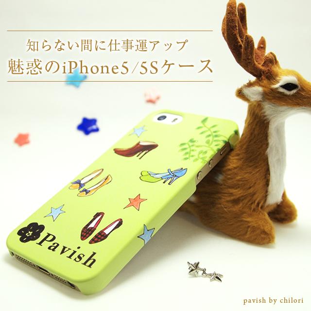 iPhone5、5S、SEケース 仕事運アップ★(靴・星・木のイラスト アイフォンケース)