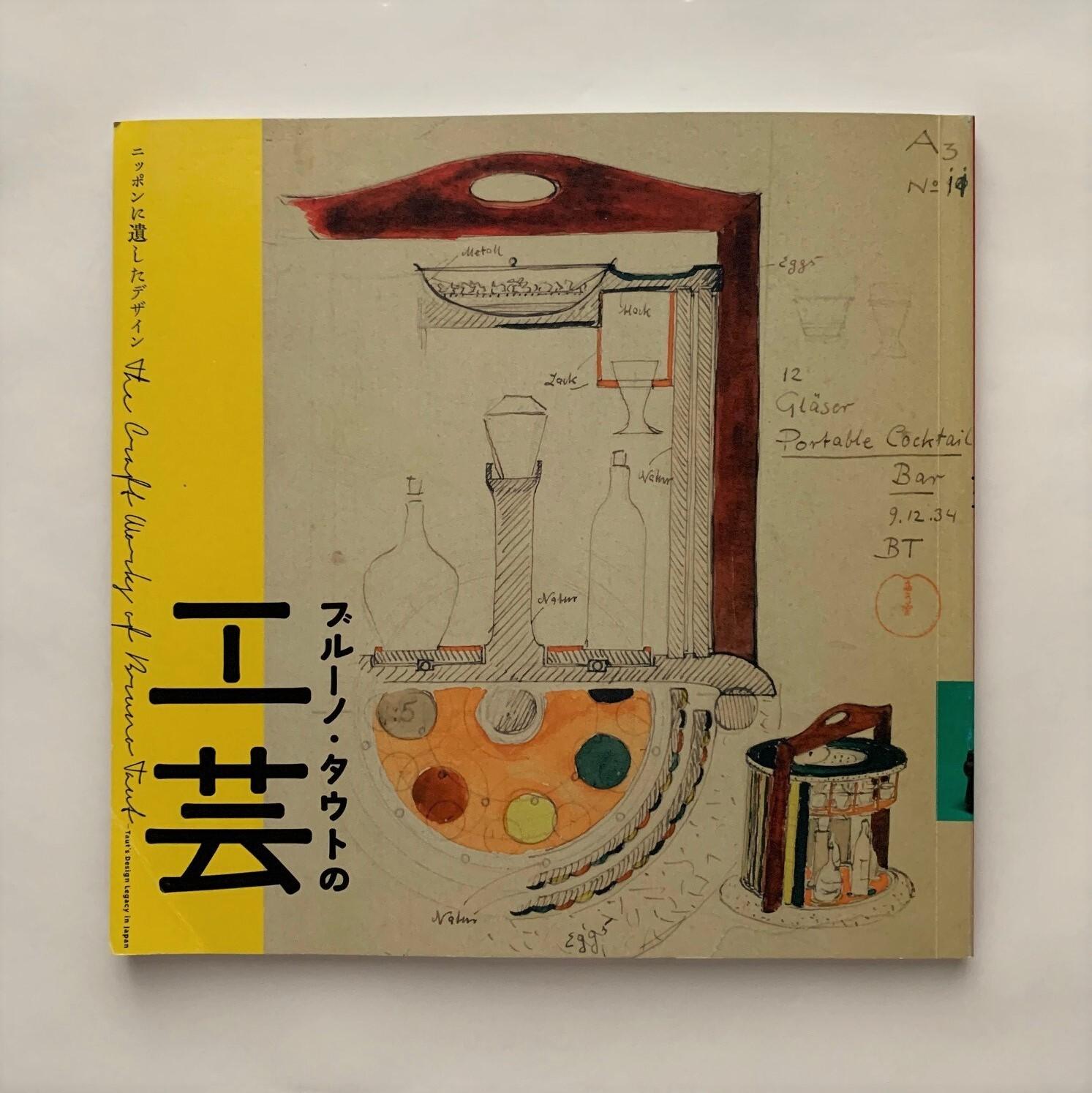 ブルーノ・タウトの工芸 / ニッポンに遺したデザイン / イナックスブックレット / INAX