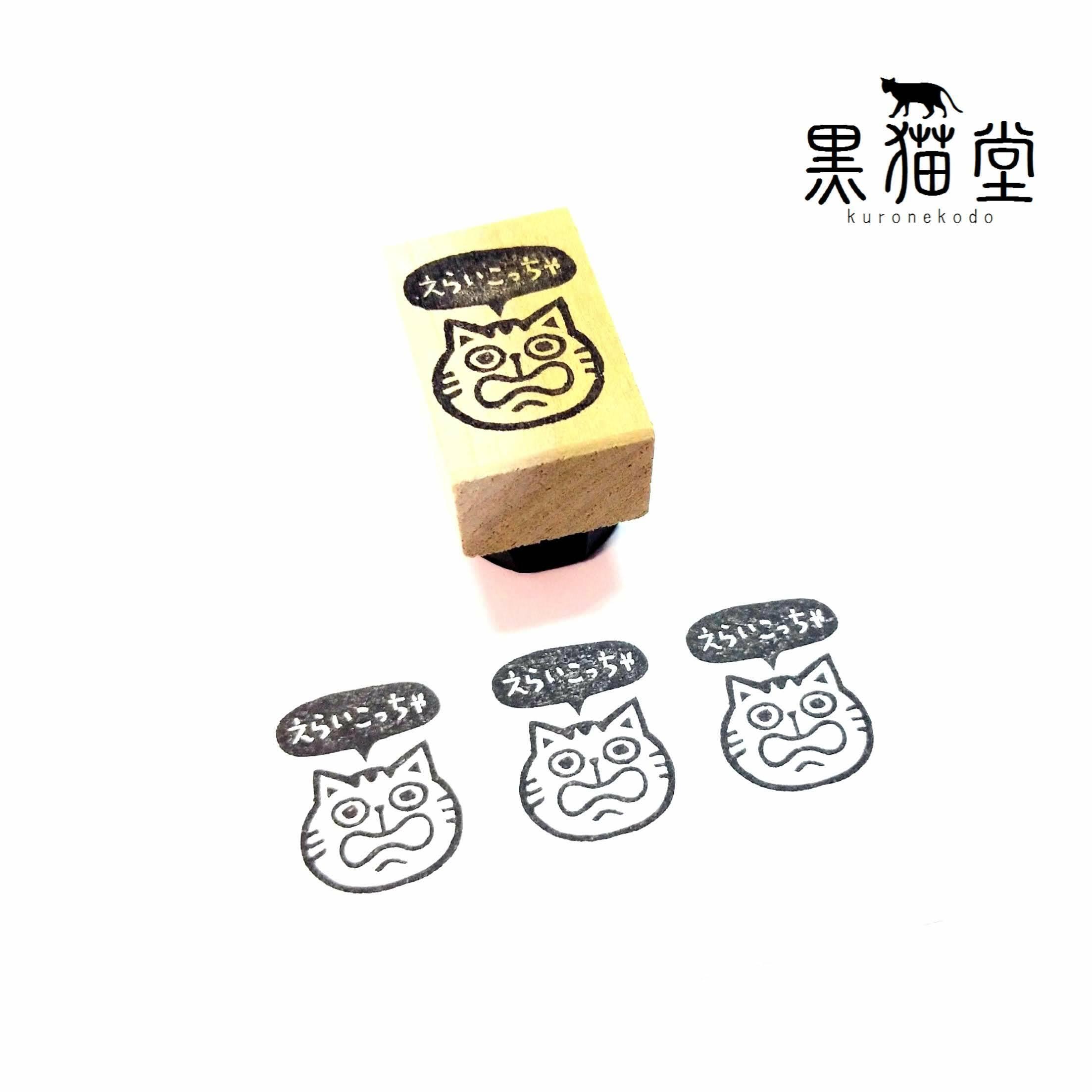 関西弁ネコ「えらいこっちゃ」